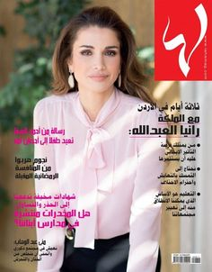 Queen Rania Al-Abdullah of Jordan on the cover of the Laha Magazine. The magazine spent 3 days with the Queen and the magazine also features some new images of Her Majesty and also King Abdullah of Jordan.