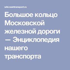 Большое кольцо Московской железной дороги — Энциклопедия нашего транспорта