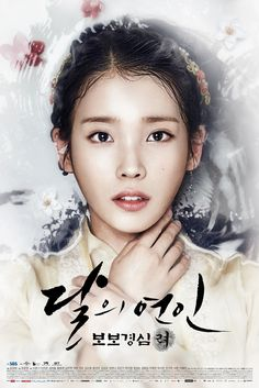 Watch Moon Lovers Scarlet Heart Ryo 2016 English Subtitle is a Korean Drama When a total eclipse of the sun takes place Hae Soo travels back in time to the Goryeo era There she. Lee Jun Ki, Lee Joon, Joon Gi, Asian Actors, Korean Actresses, Korean Actors, Moon Lovers Scarlet Heart Ryeo, Moon Lovers Drama, Kdrama