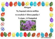 Το νέο νηπιαγωγείο που ονειρεύομαι : Αινίγματα για το Πάσχα Easter Activities, Easter Crafts, Easter Ideas, Pre School, Happy Easter, Lettering, Education, Blog, Kids