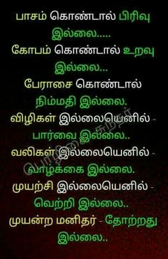 Friendship Quotes In Tamil, Tamil Love Quotes, Islamic Love Quotes, Morning Greetings Quotes, Good Morning Quotes, Unique Quotes, Meaningful Quotes, Tamil Motivational Quotes, Inspirational Quotes