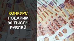 Конкурс. Подарим 90.000 рублей!
