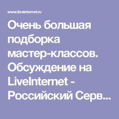 Очень большая подборка мастер-классов. Обсуждение на LiveInternet - Российский Сервис Онлайн-Дневников