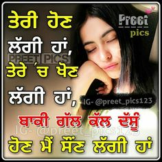 Parleen Me Quotes, Qoutes, Heart Touching Shayari, Punjabi Quotes, Laughter, Relationship, Thoughts, Love, Feelings