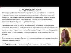 7 принципов школьного образования в Финляндии - YouTube