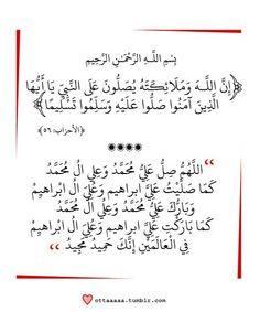 Darood e Ibrahimi recited during Qiyam in all prayers.