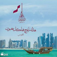 Happy National Day People of TAG Your Awesome Photos Qatar National Day, Happy National Day, Exhibition Stands, Doha, Awesome, Instagram Posts, People, Movie Posters, Photos