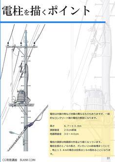 電柱を描くポイント [1]