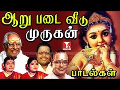 Old Song Download, Audio Songs Free Download, Mp3 Music Downloads, Film Song, Mp3 Song, Old Folk Songs, Prayer For My Family, Shiva Songs, Tamil Video Songs