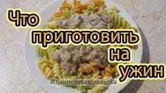 Что приготовить на ужин Сочное мясо и цветные рожки Вкусно, быстро и легко