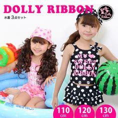 【DOLLY RIBBON】女児水着3点セット「MY SWEET DOLLY RIBBON」ビキニ上下+スイムキャップ 110.120.130センチ 紫外線遮蔽率99.9%!【天使のドレス屋さん】【RCP】【楽天市場】