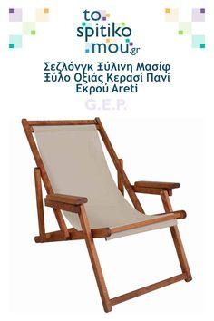 Σεζλόνγκ Ξύλινη Μασίφ Ξύλο Οξιάς Κερασί Πανί Εκρού Areti G.E.P.   Δείτε και άλλες ιδέες για Τραπέζια Εξωτερικού Χώρου - Κήπου όπως και άλλα προϊόντα G.E.P. στο tospitikomou.gr   Χιλιάδες προϊόντα για το σπίτι σας! Outdoor Chairs, Outdoor Furniture, Outdoor Decor, Home Decor, Decoration Home, Room Decor, Garden Chairs, Home Interior Design, Backyard Furniture