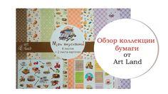 Обзор кулинарной коллекции от Art Land.