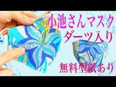 マスク の 型紙 小池 百合子