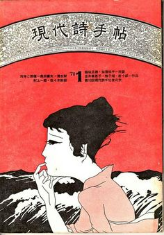 Japanese Magazine cover from January , 1970  Cover by Seiichi Hayashi 月刊 現代詩手帖 1970年(S45).1月号 via flickr