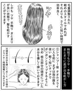 Beauty Advice, Beauty Hacks, Hair Care, Hair Beauty, Make Up, Hairstyle, Manga, Quotes, Fashion