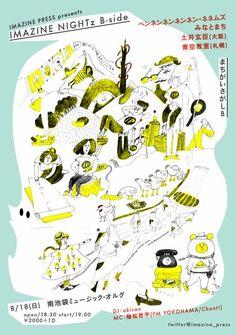 表紙 フライヤー レイアウト参考 : 優れた紙面デザイン 日本語編 (表紙・フライヤー・レイアウト・チラシ)750枚位 - NAVER まとめ