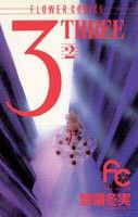3 Three, Shoujo, Manga Anime