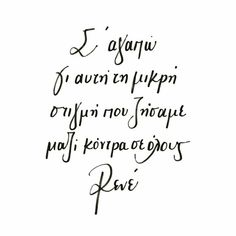 Rap Quotes, Love Quotes, Inspirational Quotes, Feeling Loved Quotes, Greek Quotes, Love You, My Love, Couple Quotes, True Words