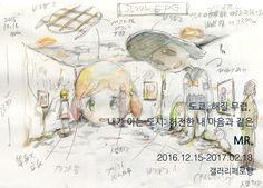 ©2016 Mr./Kaikai Kiki Co., Ltd. All Rights Reserved. Courtesy Galerie Perrotin     도쿄, 해질 무렵, 내가 아는 도시: 허전한 내 마음과 같은  MR.   갤러리 페로탕 서울은 일본의 네오팝 아티스트 Mr. 와의 다섯번 째 전시인 <도쿄, 해질