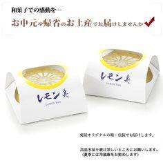 水羊羹・・・レモン羹【レモン】 本家菊屋