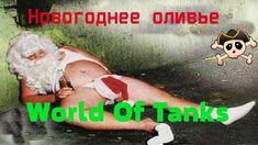 Стрим по танкам(world of tanks):Новогоднее оливье!!!
