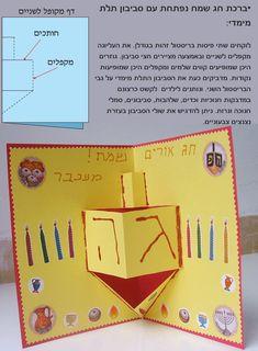 ברכת חג שמח נפתחת עם סביבון תלת מימדי Hanukkah Crafts, Jewish Crafts, Hannukah, Jewish Art, Easy Arts And Crafts, Crafts To Do, Crafts For Kids, Party Activities, Fun Activities For Kids
