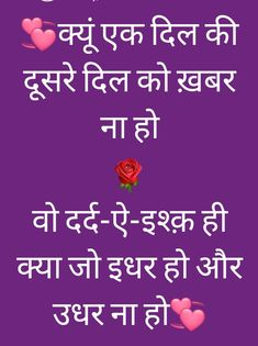 Hindi Quotes, Best Quotes, Qoutes, Shayari Status, Join Instagram, Special Quotes, Quote Board, Cute Love Quotes, Health Facts
