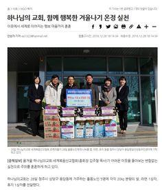 하나님의교회(안상홍님)는 28일 청주시 상당구 용담동에 거주하는 홀몸노인 5명에 각각 20㎏ 분량의 쌀, 라면 1상자, 휴지 1상자를 전달했다.