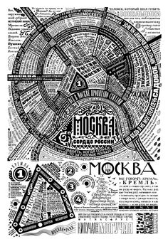 Литературная карта Москвы. Русская Tonne, City Maps, Moscow, Yuri, Rings For Men, Typography, Text Drawings, Countries, Aesthetics