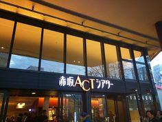 赤坂ACTシアター|中村 中さん LIVE 2014 敵か!? みかたか!? @ ACTシアター公演を観てきました|高橋典幸ブログ|高橋典幸ウェブサイト