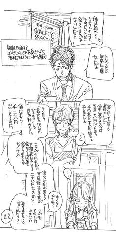1/2ハルカの愚痴   山田南平Blog
