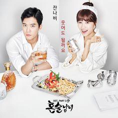 Jannabi – Drinking Solo OST Part.2 (2016.09.19)