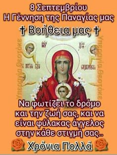 Saint Name Day, Happy Name Day, Greek Beauty, Archangel Michael, Good Morning Quotes, Wise Words, Prayers, Spirituality, Mary