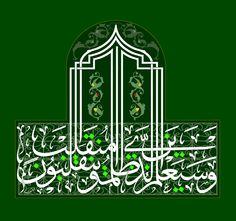 arabic calligraphy by M.J. Alhabeeb
