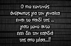 Unique Quotes, Greek Quotes, Wisdom, Words, Children, Pictures, Sailor, Greek Language, Young Children