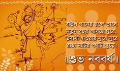Wish you a very happy bengali new year in advance for new year bengali new year greetings 2017 phela boishakh bangla new year m4hsunfo