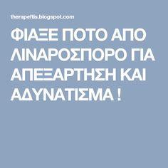 ΦΙΑΞΕ ΠΟΤΟ ΑΠΟ ΛΙΝΑΡΟΣΠΟΡΟ ΓΙΑ ΑΠΕΞΑΡΤΗΣΗ ΚΑΙ ΑΔΥΝΑΤΙΣΜΑ ! Company Logo, Blog, Athens, Blogging