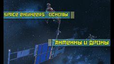 Space engineers основы -  Антенны и дроны