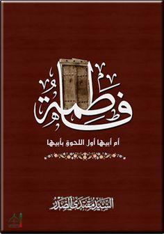 كتاب فاطمة ام ابيها اول اللحوق بابيها