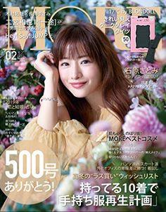 Satomi Ishihara for MORE magazine Satomi Ishihara, Cool Magazine, Magazine Covers, Celebs, Poses, Magazines, Japanese, Women's Fashion, Photography