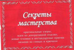 Нестандартные приемы и способы (вязание). Комментарии : LiveInternet - Российский Сервис Онлайн-Дневников