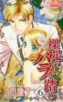 Manga Covers, Shoujo, Romance, Princess Zelda, Rose, Illustration, Fictional Characters, Cartoons, Big Sisters