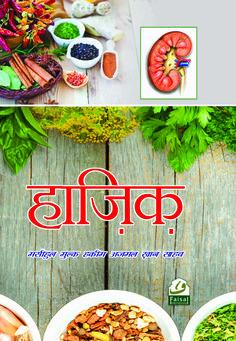 Homeopathic materia medica medicine book in hindi pdf homeo book haziq haziq book hakim ajmal khan haziq hakim ajmal khan tibb books forumfinder Choice Image