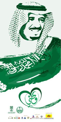 20 Best اليوم الوطني السعودي Images National Day Saudi National Day Saudi Arabia Flag