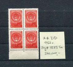 1957  CCCР разновидность двойная печать С 1 РУБ