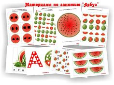 FREE - Preschool Printables.Материалы к занятию арбуз