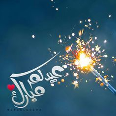 New Year Designs, Calligraphy Art, Ramadan, Religion, Neon Signs, Arabic Quotes, Eid, Islam, Quotes In Arabic
