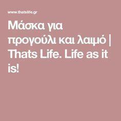 Μάσκα για προγούλι και λαιμό | Thats Life. Life as it is! Beauty Secrets, Beauty Hacks, Listerine, Natural Cosmetics, Castor Oil, Health Remedies, Face And Body, Health Fitness, Hair Beauty