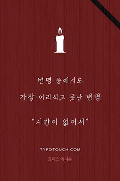 타이포터치 - 당신이 만드는 명언, 아포리즘 | 심리 아포리즘 격언 Wise Quotes, Famous Quotes, Words Quotes, Wise Words, Inspirational Quotes, Sayings, Blessing Words, Calligraphy Text, Language Quotes